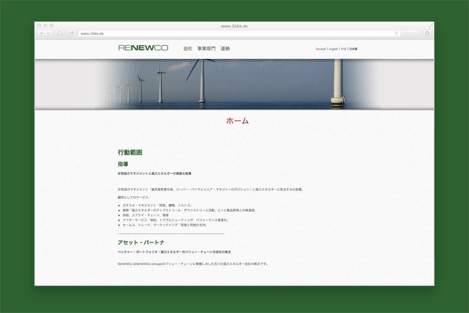 renewco-chinesische-interface-japanische-website-webdesign-berlin
